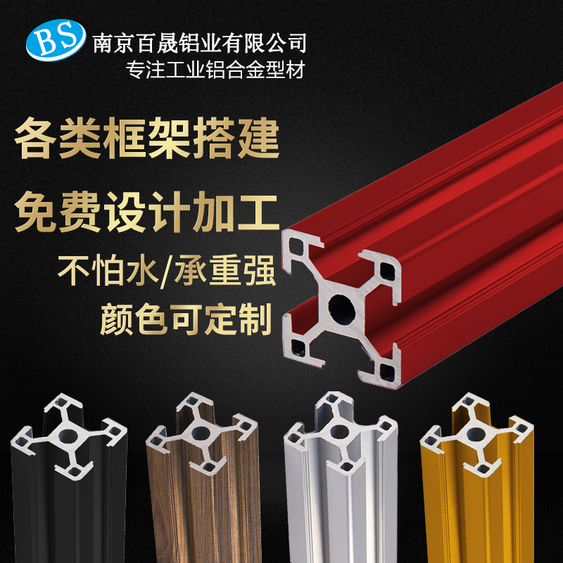 定制工业铝型材铝合金型材3030方管鱼缸边框架diy导轨支架工作台