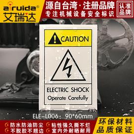 艾瑞达设备当心触电标识牌有电英文警示贴纸安全警告标志ELE-L006图片