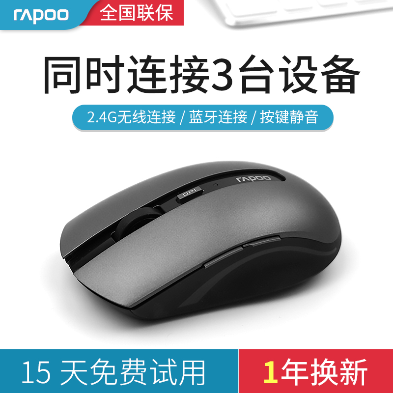 雷柏7200M静音蓝牙无线鼠标笔记本台式电脑商务办公家用游戏省电