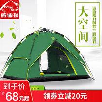 帐篷户外3-4人全自动速开帐篷家庭双人2单人野营野外加厚防雨露营