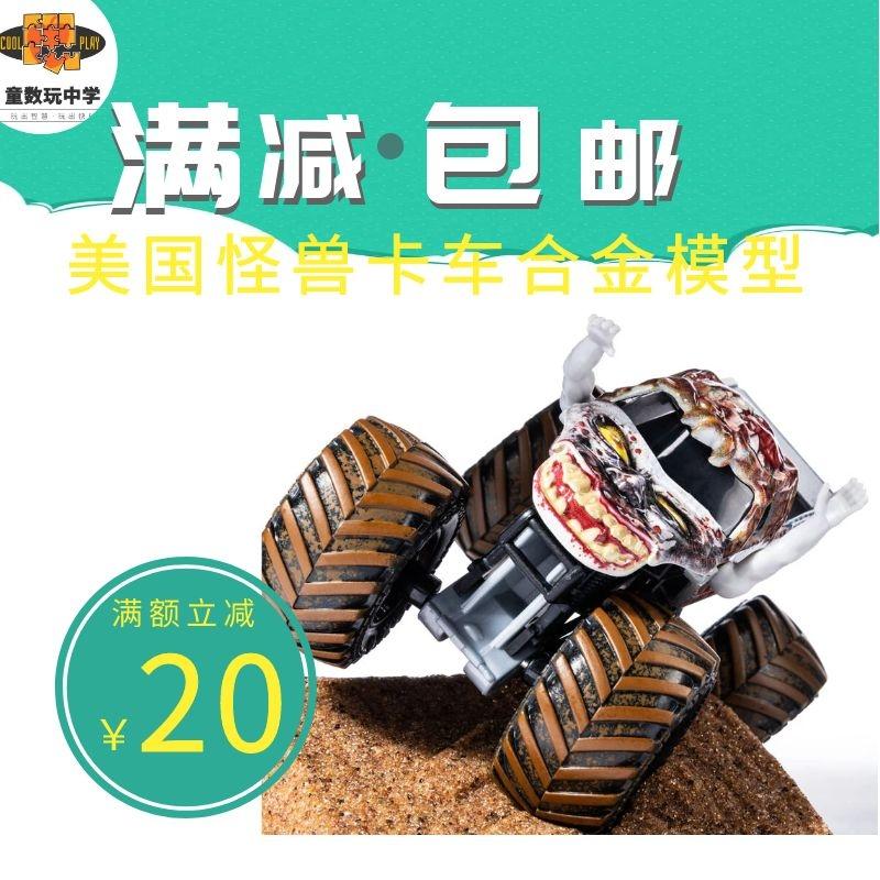 正品Monster Jam 鲨鱼大脚怪越野车怪兽卡车1:64合金模型赛车玩具