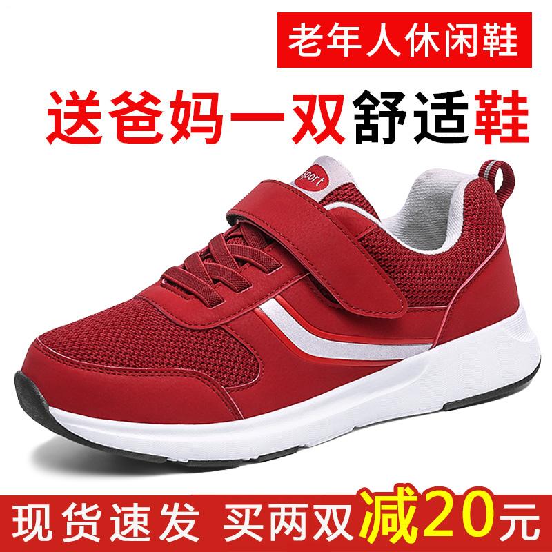 足力防滑健力女正品中老年男老人鞋限10000张券