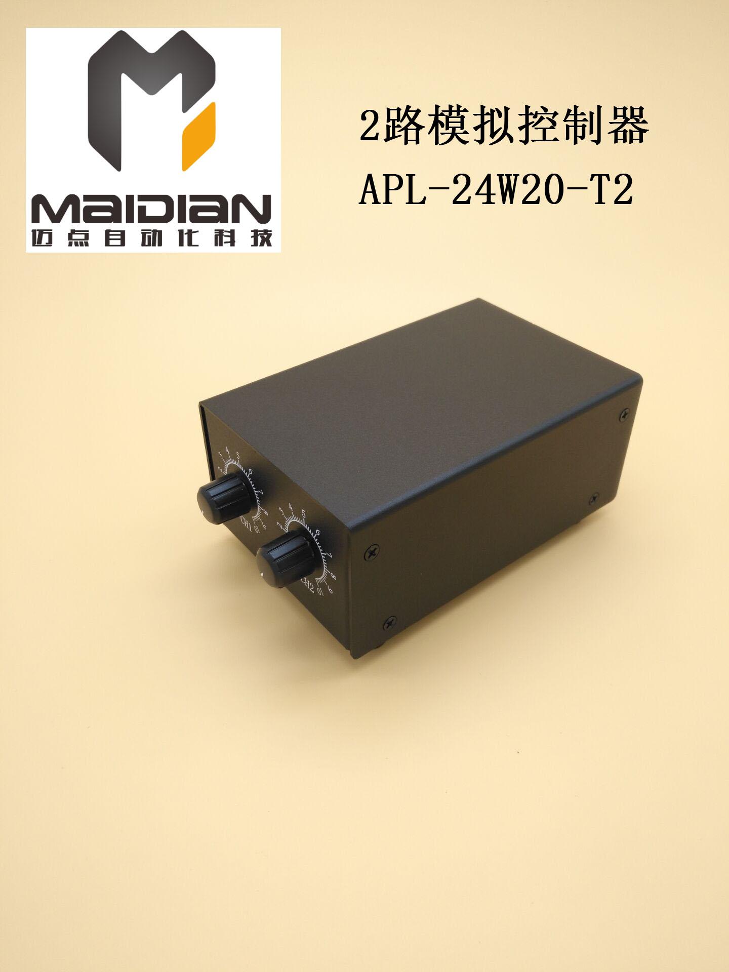 Контроллер 2-канального аналогового контроллера управления освещением 2 контроллера источника света APL-24W20-T2