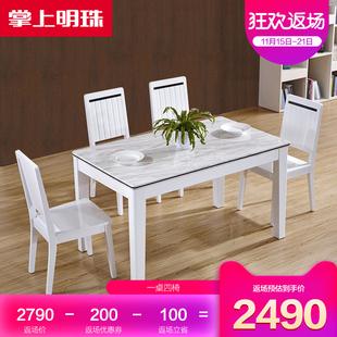 掌上明珠家居 石材面餐桌简约餐厅餐桌餐椅组合1桌4椅6椅现代餐桌