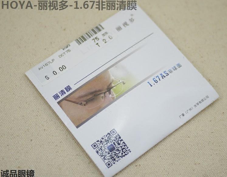 豪雅丽视多丽清膜1.67非球面超薄树脂加膜近视眼镜片防辐射2片价