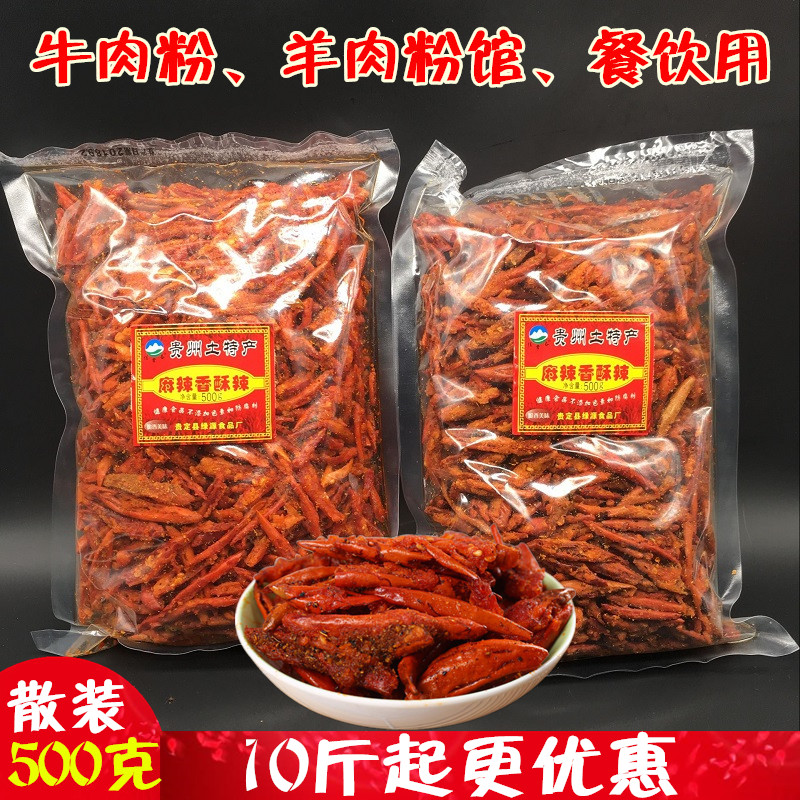 贵州特产佳常备香辣脆香酥辣500g油炸香脆辣椒干麻辣休闲零食小吃