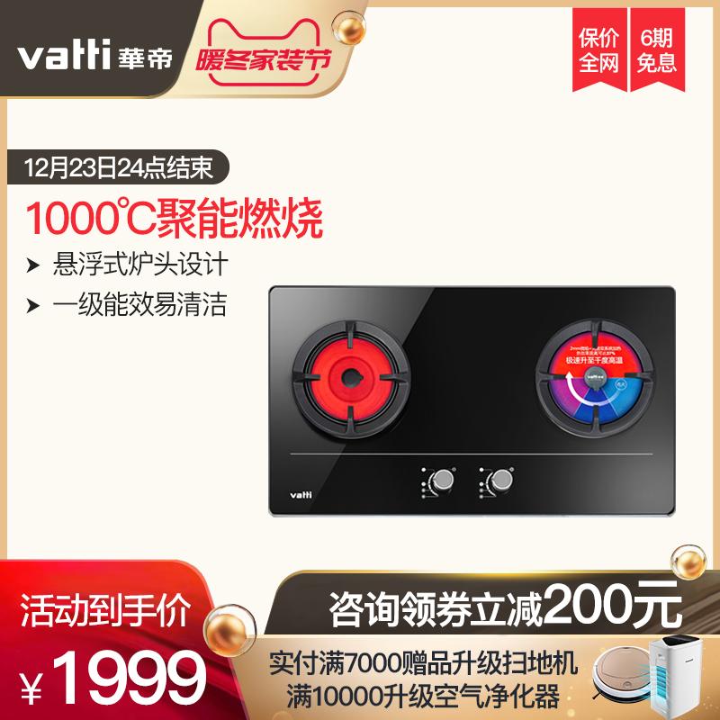 Vatti/华帝 i10012b聚能灶嵌入式燃气灶煤气灶双灶天然气灶具液化