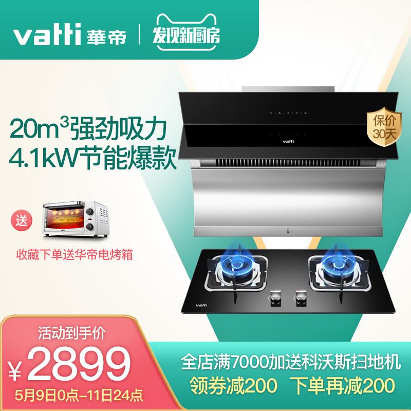 华帝i11083 侧吸抽油烟机 自动清洗 20立方米大吸力 2499元