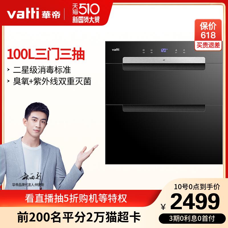 华帝i13027家用小型碗柜厨房消毒柜
