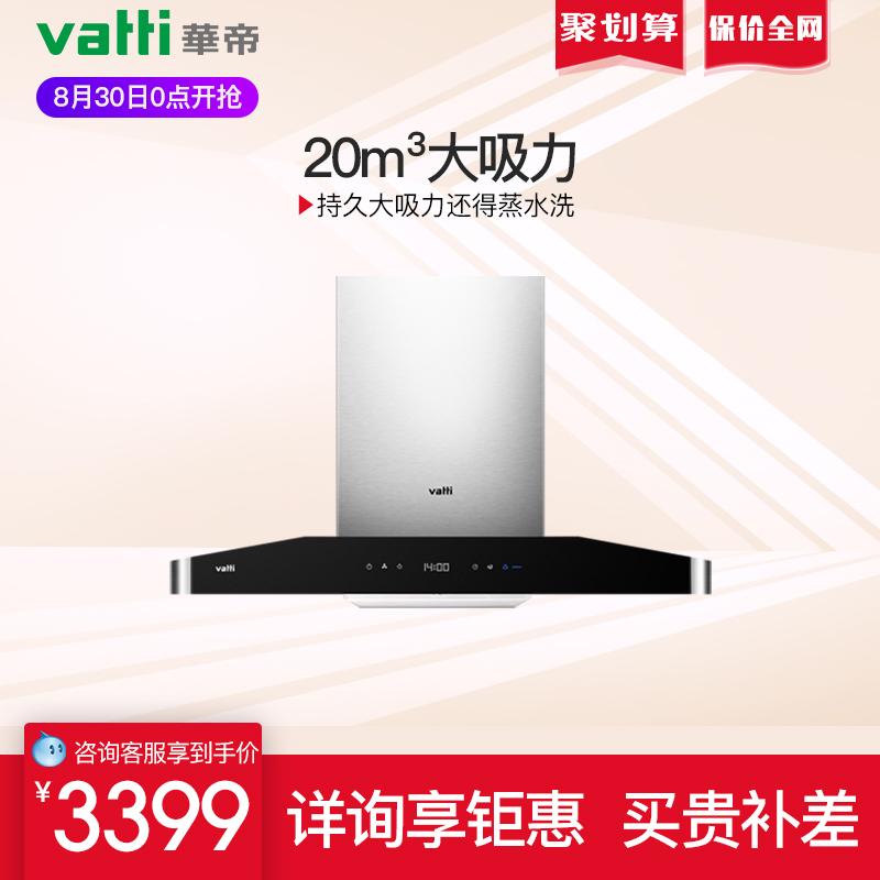Vatti/�A帝 CXW-228-i11071 蒸水洗大吸力�吸�W式家用抽油���C