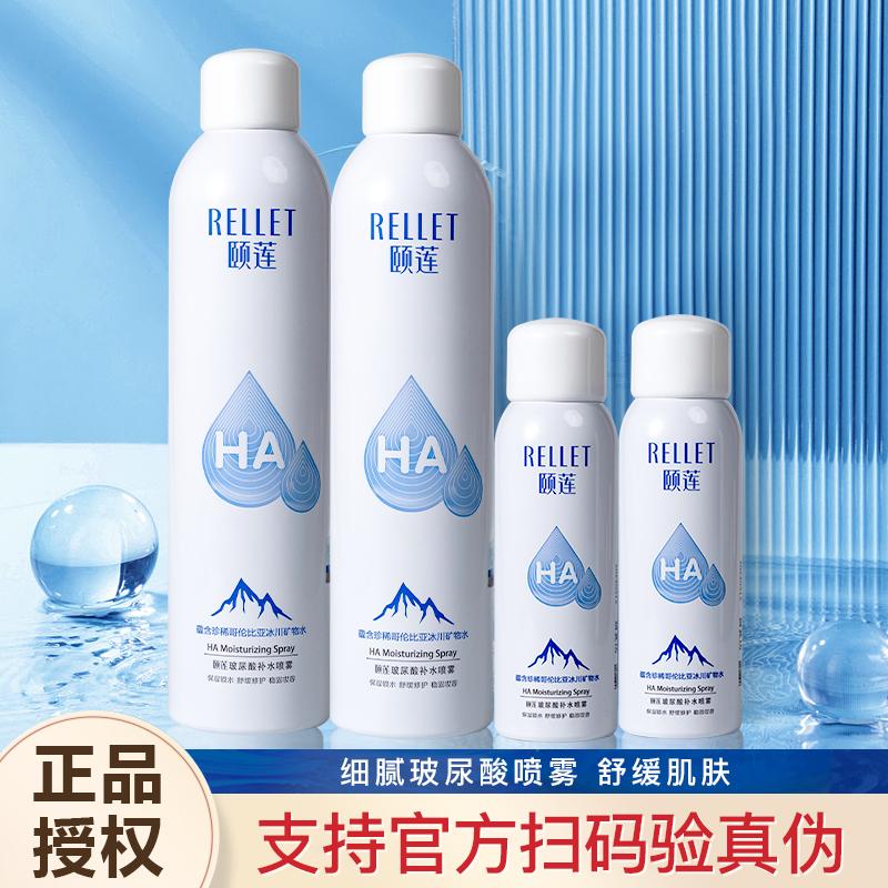 颐莲喷雾补水玻尿酸定妆夏季化妆水
