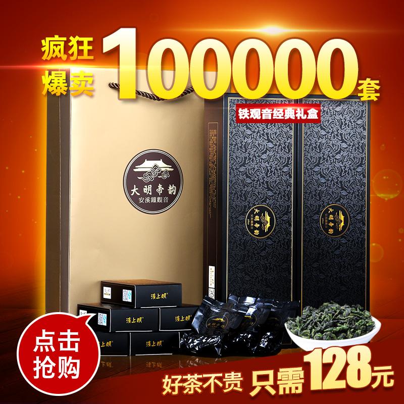 买一送一共500g 清上明浓香型安溪铁观音茶叶2019秋茶乌龙茶