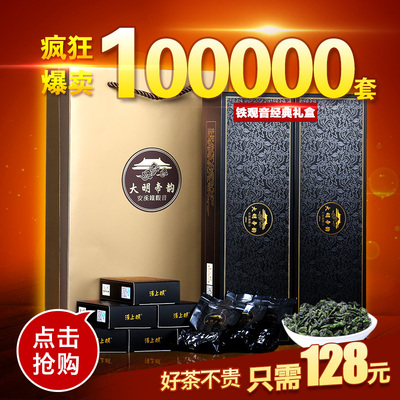 买一送一共500g 清上明浓香型安溪铁观音茶叶新秋茶乌龙茶