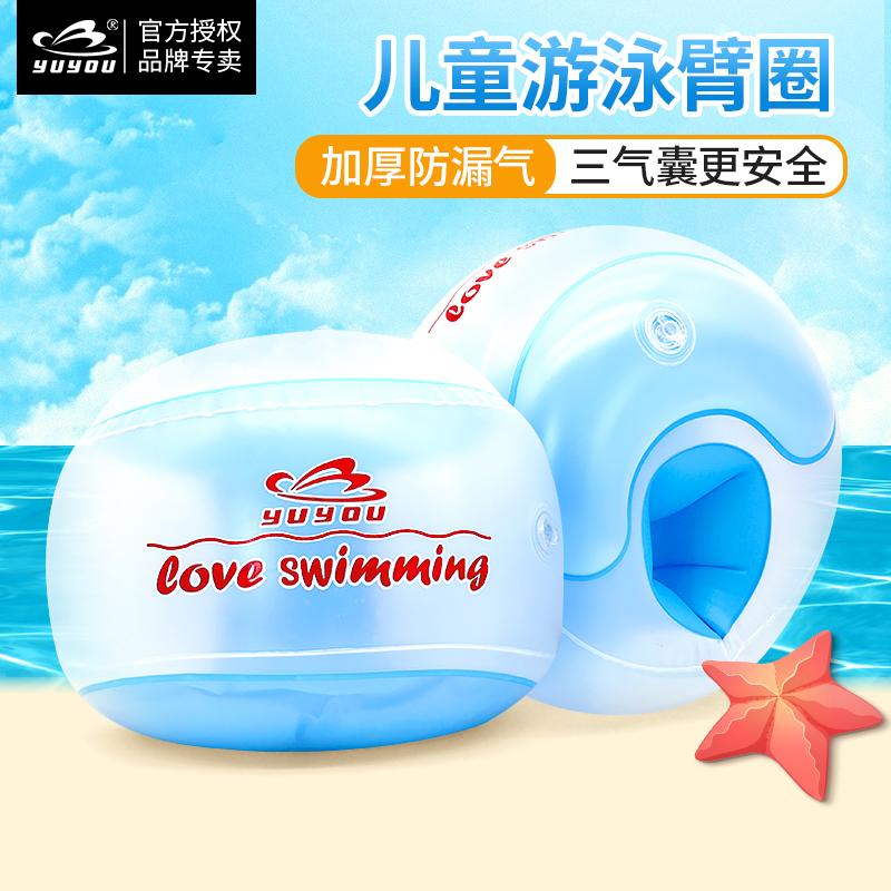 儿童游泳手臂圈水袖宝宝初学者游泳训练装备浮力充气加厚浮圈浮漂