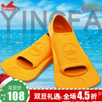 Yingfa short flippers Adult swimming children training professional floating diving frog shoes Freestyle Equipment