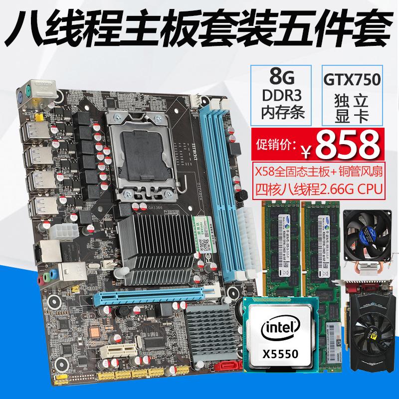 电脑X58主板四核X5550CPU 2.66G内存8G独立显卡750送风扇五件套装