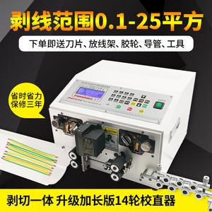 电脑全自动裁线下线电线小型剥线机
