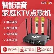 智能语音  K歌盒子 网络 KTV点歌机  家用ktv无线小型全民k歌主机