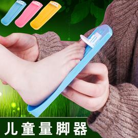 婴儿脚码计量器宝宝买鞋量脚器鞋内长测量仪 儿童小孩脚长测量尺图片