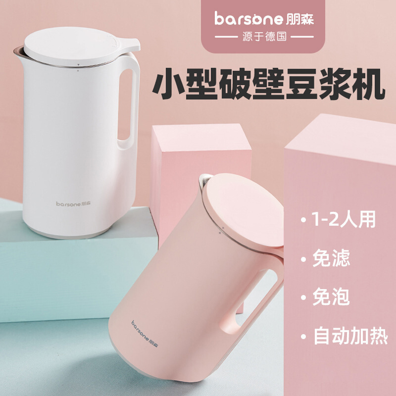 BARSONE/朋森 BS-KBH02W多功能全自动家用破壁机加热料理机自清洗
