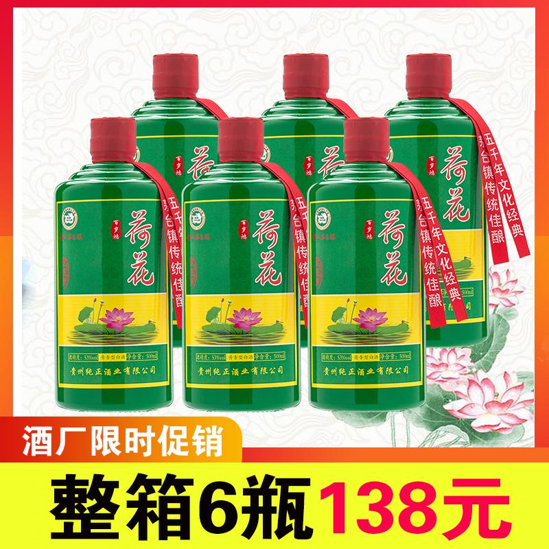 贵州荷花酒白酒整箱6瓶特价53度酒水高度酱香型纯粮食原浆酒收藏