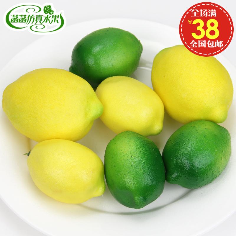 Высокая моделирования лимон ложный лимон фрукты модель фотография домой кабинет окно обучения в раннем возрасте реквизит живопись комната тихий вещь запись медицинское оборудование украшения