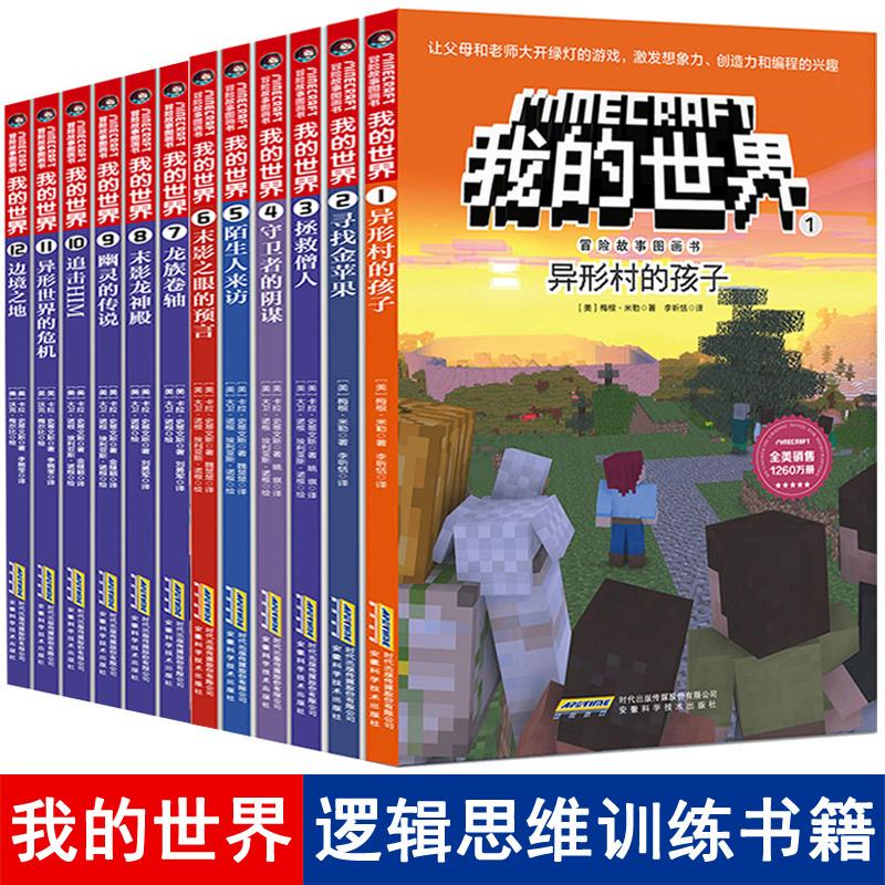 我的世界漫画版正版乐高冒险故事书10-28新券
