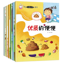 Baby toilet training big picture book 6 volumes children toilet artifact boys girls picture book 0-3-4-5-6 years old teach baby toilet toys early teach picture book study urination defecation kindergarten bedtime story book boys