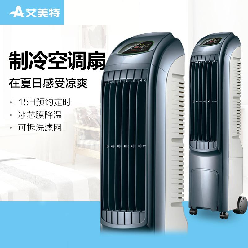 艾美特空调扇CFTW10-14单冷型冷气扇加湿制冷风扇冷风机水冷空调