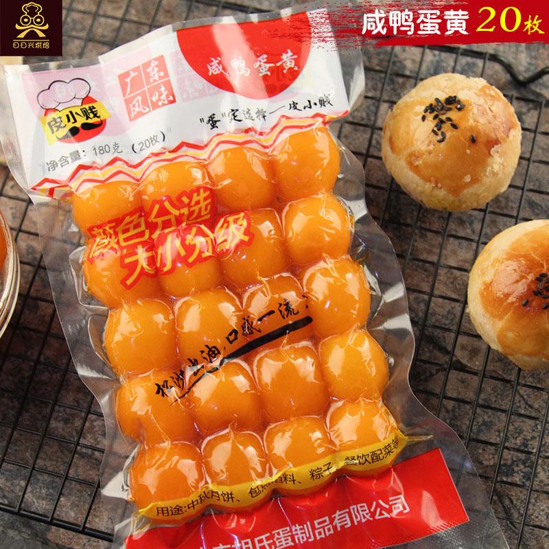 红太阳咸鸭蛋黄生红?#21335;?#34507;黄新鲜腌制盐蛋烘焙蛋黄酥粽子青团材料