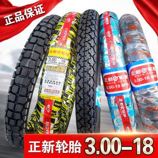 正新轮胎3.00-18八层8层 后胎125摩托车外胎越野胎300-18厦门内胎图片