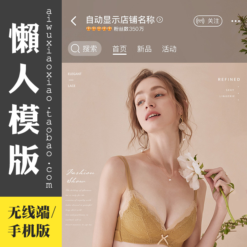 One click installation of mobile phone wireless terminal shop decoration design underwear bra bra underwear home womens clothing template
