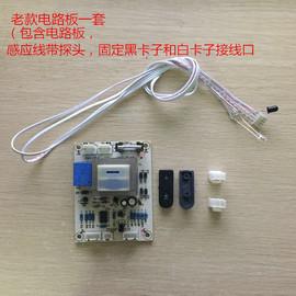 包邮全自动感应擦鞋机 电路板 感应线 感应器 探头 线路板配件图片