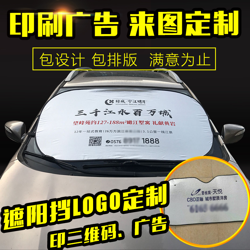 Car window sunshade front windshield sunscreen and heat insulation sunshade general front bumper billboard can be printed with logo