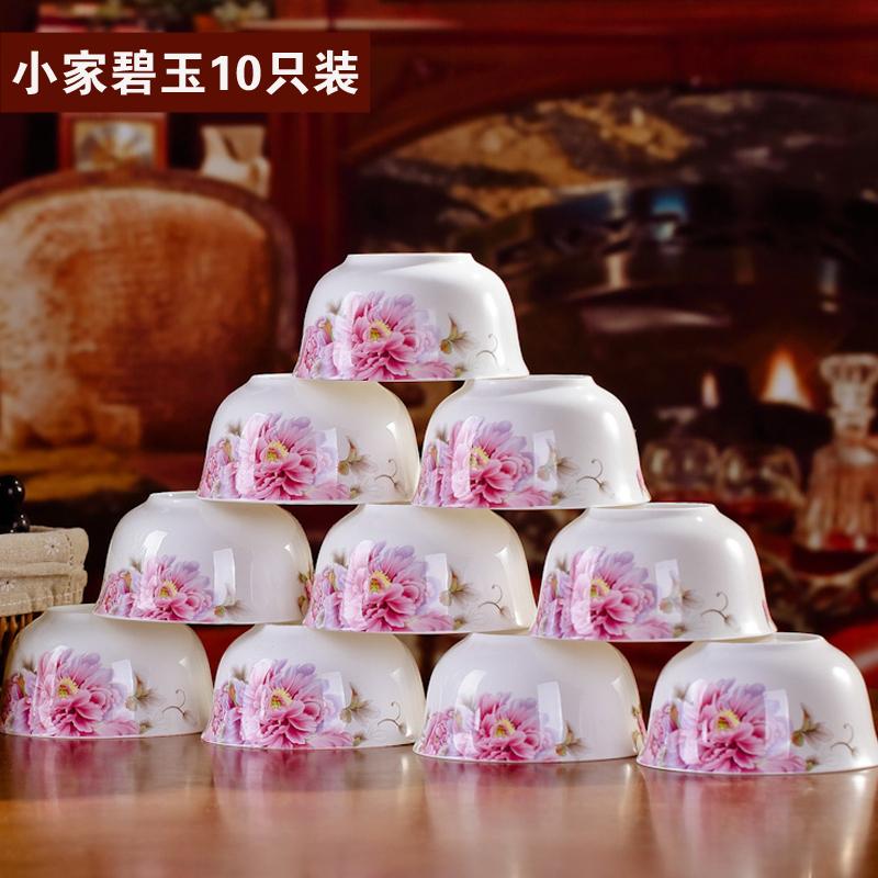 景德鎮陶瓷器4.5英寸家用米飯碗餐具套裝微波爐金鍾碗10個裝