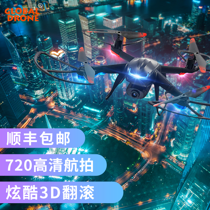 [globaldrone品牌企业店电动,亚博备用网址飞机]无人机航拍器高清专业四轴飞行器超长续月销量0件仅售189元