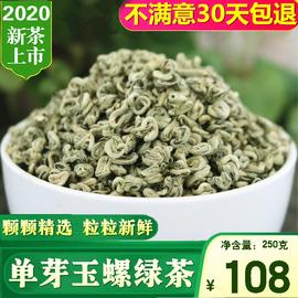 单芽玉螺 碧螺春 绿茶2020新茶叶特级  浓香型云南绿茶叶250g散装图片