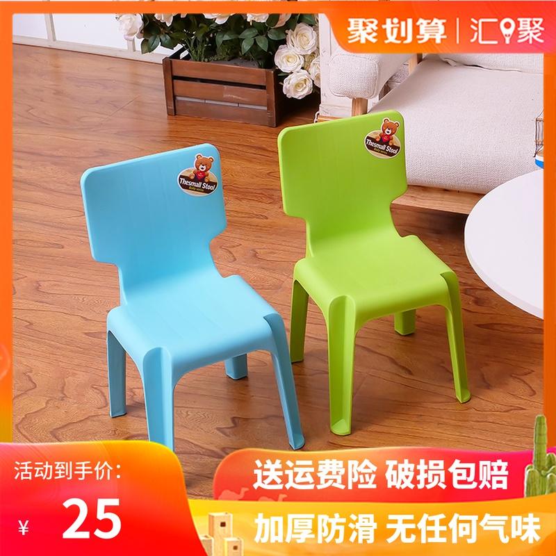 儿童加厚小凳子矮凳家用防滑塑料凳幼儿园靠背早教小椅子宝宝板凳