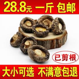 28.8一斤包邮香菇干货庆元小香菇厚菇蘑菇食用农家香菇500克包邮