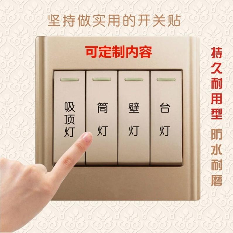 标示宾馆灯次卧开关标识贴定制透明字贴面板指示提示牌家居纸标签