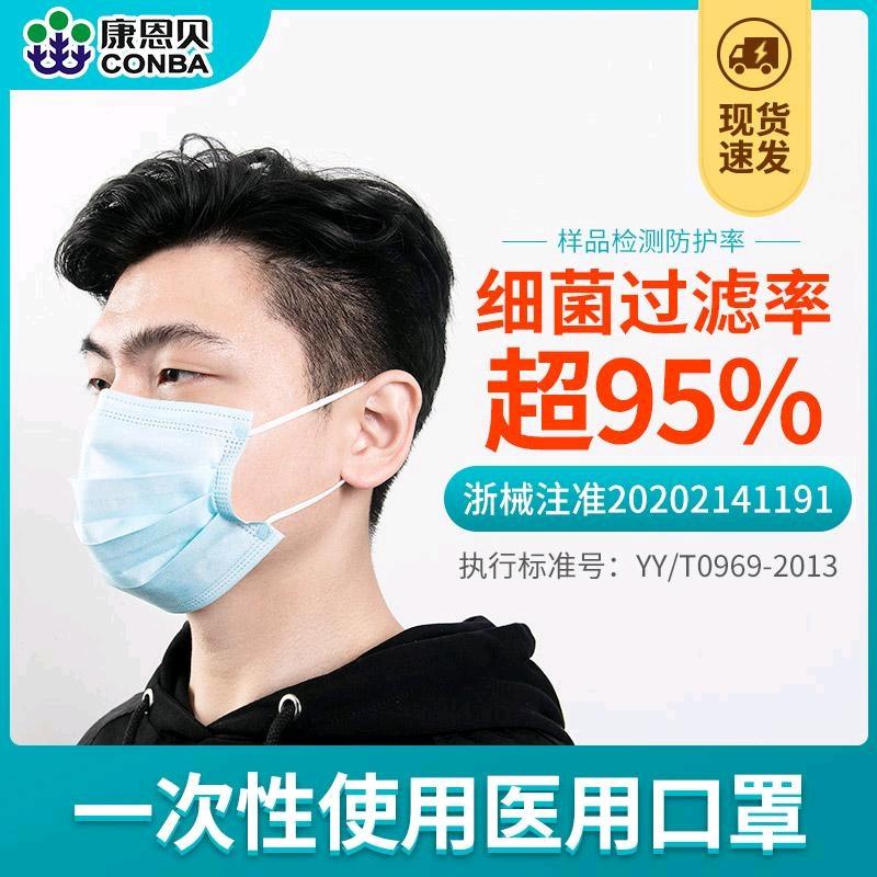 现货康恩贝一次性使用医用口罩成人防护口罩三层 10只/盒