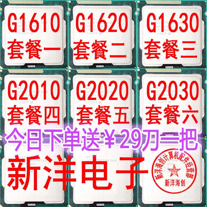 Intel/ английский специальный ваш G1610 G1620 G1630 G2010 G2020 G2030 C кожзаменитель 1155 игла