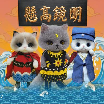 南姐手工 缝纫布艺 羊毛毡戳戳乐手工DIY材料包 白猫御猫套装礼物