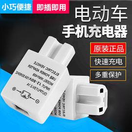 莫积乐通用电动车车载手机充电器36-80v电瓶转换2A双USB充电插口图片