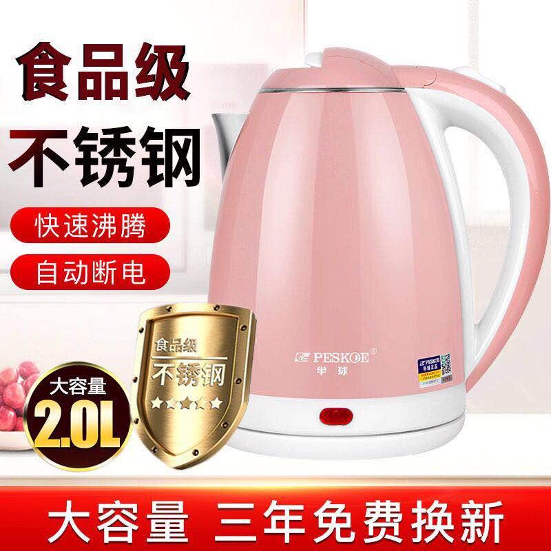 正品半球电热水壶家用不锈钢烧水壶优质热水壶自动断电无异味