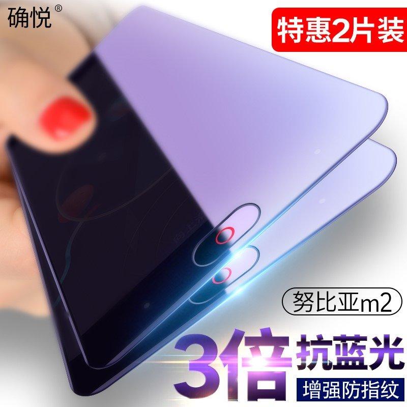努比亚M2钢化膜 m2抗蓝光高清防指纹防爆m手机钢化5.5贴膜