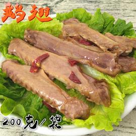 扬州特产口缘鹅翅卤味休闲小吃零食鹅肉类卤味真空包装鹅翅膀熟食