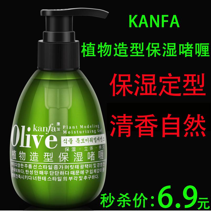 橄榄啫喱膏保湿定型男女士喷雾发胶发型头发造型啫喱水防毛躁