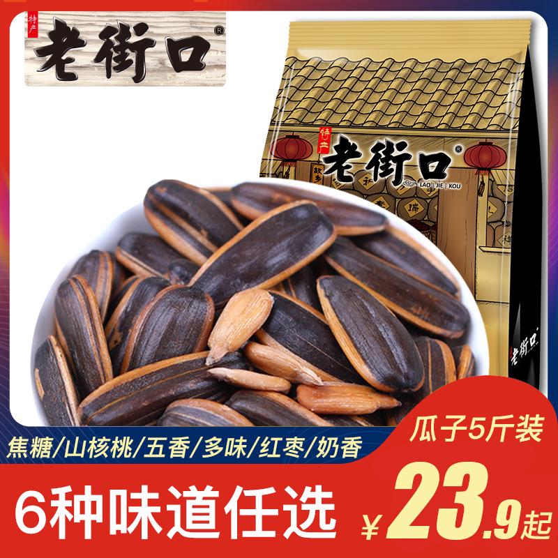 老街口焦糖/山核桃味瓜子散装5斤袋葵花籽坚果炒货零食品批发500g