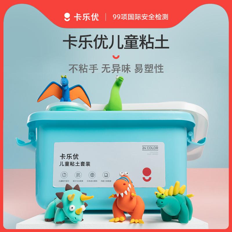 卡乐优超轻粘土无毒彩泥儿童黏土手工diy材料宝宝玩具24色橡皮泥